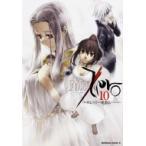 Fate / Zero 10 カドカワコミックスAエース / 真じろう  〔コミック〕