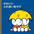 Yahoo!HMV&BOOKS online Yahoo!店キッズ / ミッフィープチ かわいいふれあいあそび 国内盤 〔CD〕