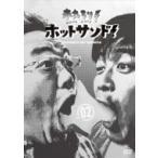 熱烈!ホットサンド!2(仮)  〔DVD〕