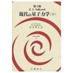 現代の量子力学 下 物理学叢書 / J.j.sakurai  〔全集・双書〕