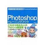 Photoshopトレーニングブック CC / CC / CS6 / CS5 / CS4対応 / 広田正康著  〔本〕
