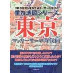 重ね地図シリーズ 東京 マッカーサーの時代編 / 太田稔  〔本〕
