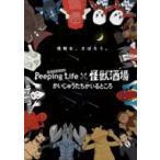 Peeping Life × 怪獣酒場 かいじゅうたちがいるところ  〔DVD〕