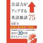 会話力がアップする英語雑談75 / 松岡昇  〔本〕