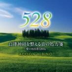 Acoon Hibino / 自律神経を整える音の処方箋 〜愛の周波数528hz〜 国内盤 〔CD〕