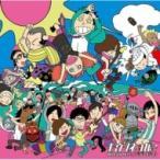 キュウソネコカミ / MEGA SHAKE IT !  /  ハッピーポンコツ (CD+ネズミくん人形(特殊パッケージ仕様))【期間限定