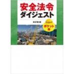 安全法令ダイジェスト ポケット版 / 労働新聞社  〔本〕