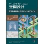 ゲームデザイナーのための空間設計 歴史的建造物から学ぶレベルデザイン / クリストファー・トッテン  〔本