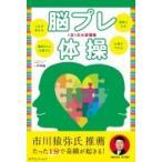 Yahoo!HMV&BOOKS online Yahoo!店脳プレ体操 1日1分の新習慣 / 一戸明美  〔本〕