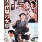 映画 (Movie) / あの頃映画 the BEST 松竹ブルーレイ・コレクション: : 時代屋の女房  〔BLU-RAY DISC〕