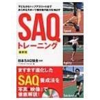 子どもからトップアスリートまであらゆるスポーツ競技者の能力を伸ばすSAQトレーニング 最新版 / ベースボ
