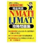 完全再現NMAT・JMAT攻略問題集 / SPIノートの会  〔本〕