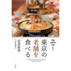 東京の老舗を食べる 予算5000円以内! / 安原真琴  〔本〕
