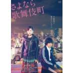 さよなら歌舞伎町 スペシャル・エディション DVD  〔DVD〕
