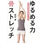 ゆるめる力 骨ストレッチ / 松村卓  〔本〕