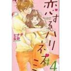 恋するハリネズミ 4 フラワーコミックス ベツコミ / ヒナチなお  〔コミック〕