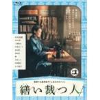 繕い裁つ人 Blu-ray  〔BLU-RAY DISC〕