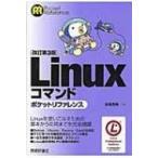 Linuxコマンドポケットリファレンス / 沓名亮典  〔本〕