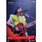 大原櫻子 / 大原櫻子 LIVE DVD 1st TOUR 2015 SPRING〜CHERRYYYY BLOSSOOOOM!!!〜 (DVD)  〔DVD〕