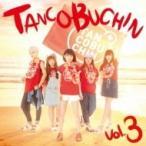 ���֤��� / TANCOBUCHIN vol.3  ��CD��