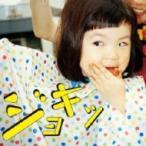 杉恵ゆりか / ジョキッ 【杉恵ゆりか盤】  〔CD〕