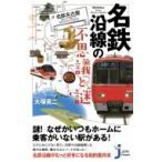 名鉄沿線の不思議と謎 じっぴコンパクト新書 / 大塚英二  〔新書〕