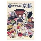 Makiときなこのおさんぽ京都  いっぱい遊んで きままに歩いて 食べつくす   ワニブックス Maki