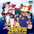 アニメ (Anime) / 決定盤「うる星やつら」主題歌 & キャラソンコレクション(仮) 国内盤 〔CD〕