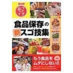 NHKあさイチ 食品保存の新スゴ技集 / タマキ・ワトソン  〔本〕