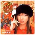 後藤真希 ゴトウマキ / 「けん & メリーのメリケン粉オンステージ!」オリジナルキャスト盤  〔CD〕