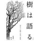 樹は語る 芽生え・熊棚・空飛ぶ果実 / 清和研二  〔本〕