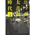 ニッポン大音頭時代 「東京音頭」から始まる流行音楽のかたち / 大石始  〔本〕