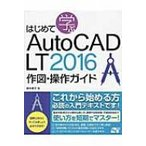 はじめて学ぶAutoCAD LT 2016 作図・操作ガイド / 鈴木孝子  〔本〕