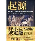 起源 古代オリエント文明: 西欧近代生活の背景 / ウィリアム・w・ハロー  〔本〕