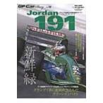GP Car Story  vol.12  三栄書房