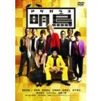 明烏 DVD  〔DVD〕