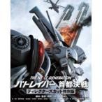 THE NEXT GENERATION パトレイバー 首都決戦 ディレクターズカット特別版 Blu-ray  〔BLU-RAY DISC〕