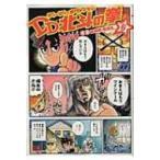 DD北斗の拳 6 ゼノンコミックス / KAJIO  〔コミック〕