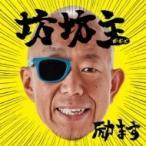坊坊主 / 励ます  〔CD〕