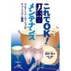 これでOK!打楽器メンテナンス コンサートパーカッションのチューニングと調整 / 田中覚  〔本〕
