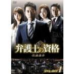 弁護士の資格 ・改過遷善 DVD-BOX1  〔DVD〕