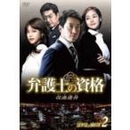 弁護士の資格 ・改過遷善 DVD-BOX2  〔DVD〕