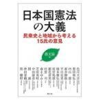 日本国憲法の大義 民衆史と地域から考える15氏の意見 / 色川大吉  〔本〕