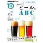 Yahoo!HMV&BOOKS online Yahoo!店ビールの達人が教える 目からウロコ ビールのABC NHKまる得マガジン / 日本放送協会  〔ムック〕