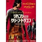 リベンジ オブ ザ グリーン ドラゴン DVD  〔DVD〕