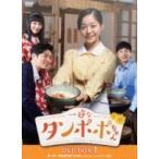 一途なタンポポちゃん DVD-BOX1  〔DVD〕
