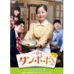 一途なタンポポちゃん DVD-BOX2  〔DVD〕