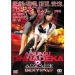 映画 (Movie) / あぶない女刑事 SEXYリベンジ  〔DVD〕