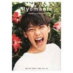 Ryomania 竹内涼真1st PHOTO BOOK / 竹内涼真  〔本〕