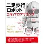 二足歩行ロボット 工作 & プログラミング / 江崎徳秀  〔本〕
